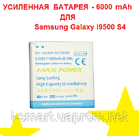 Усиленная батарея Samsung Galaxy S4 i9500 Replacement 6000mAh