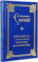 Переписка с протоиереем Георгием Флоровским. Архимандрит Софроний (Сахаров)