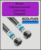 """Шланг гофрированный вода 1/2"""" ВВ 80 см ECO-FLEX"""