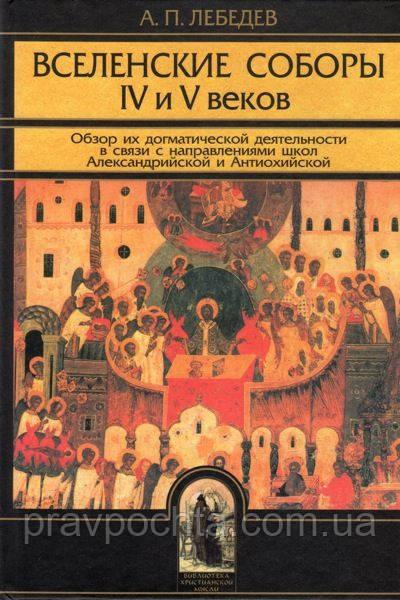 Вселенские соборы IV и V веков. А.П. Лебедев