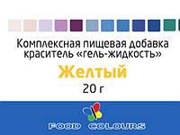 Желтый пищевой краситель Food Colours - 20 грамм