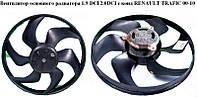 Вентилятор основного радиатора 1.9 DCI 2.0DCI с конд RENAULT TRAFIC 00-14 (РЕНО ТРАФИК)
