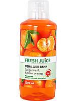 "Пена для ванн Мандарин и сицилийский апельсин ТМ""Fresh Juice"", 1000 мл."