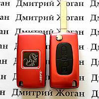 Корпус выкидного ключа для PEUGEOT (Пежо) 2 кнопки