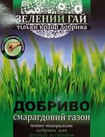 Зеленый гай, 500г (Смарагдовый газон)