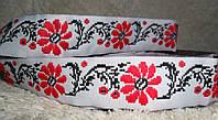 Тесьма декоративная с тканым орнаментом. 25 мм