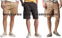 Пошив шорт женских и мужских оптом, шорты на заказ с нанесением. , фото 1