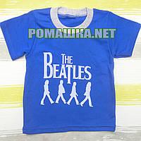 Детская футболка для мальчика The Beatles р. 92 ткань КУЛИР-ПИНЬЕ 100% тонкий хлопок ТМ Ромашка 3109 Голубой
