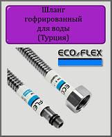 """Шланг гофрированный вода М 10х1/2"""" В 50 см ECO-FLEX, фото 1"""