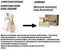 Женская туалетная вода Sensational 50 мл аналог Christian Dior Jadore