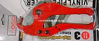 Ножницы для полипропиленовых и металлопластиковых труб 20-40