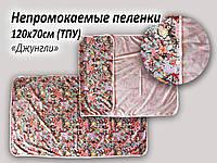 Пеленка простинь дитяча непромокаюча дихаюча 120x70 Багаторазова ТПУ м'яка і приємна, фото 1