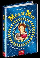 Моллі Мун і чарівна книга гіпнозу  Автор Дж. Бінг