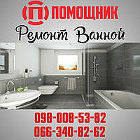 Ремонт ванной малосемейке