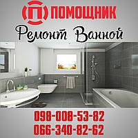 Ремонт ванной стены панели