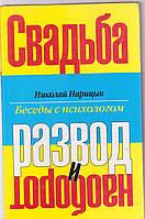 Николай Нарицын Свадьба, развод и наоборот