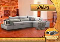 Модульный диван Фиджи