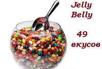 Jelly Belly на развес, 49 вкусов - 500 грамм