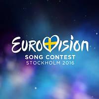 Подарки от Билемп в честь Евровидения 2016