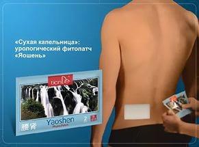 Урологический пластырь «Яошень снимет воспаление и боль. 6 шт.