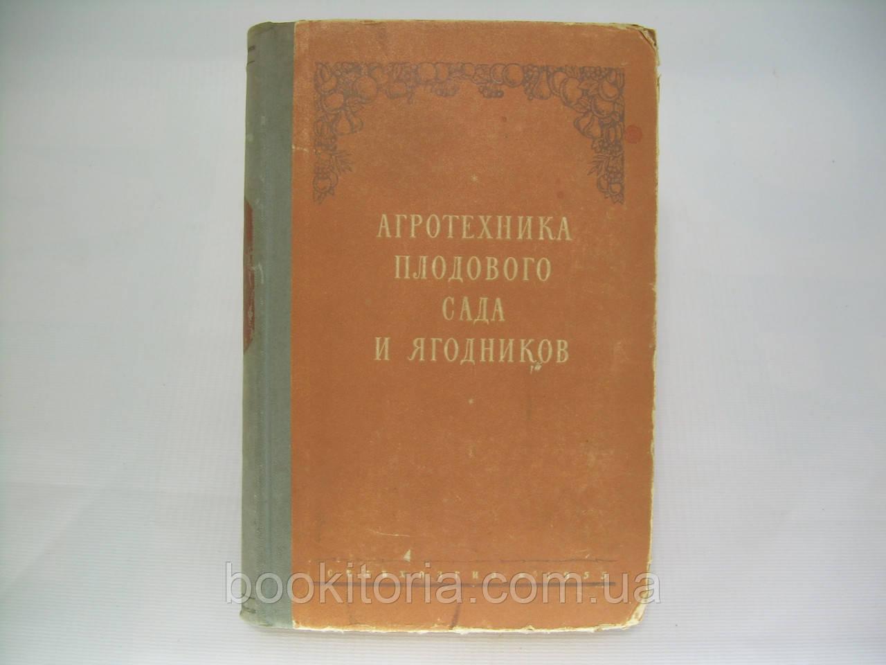 Агротехника плодового сада и ягодников в нечерноземной полосе европейской части СССР (б/у).