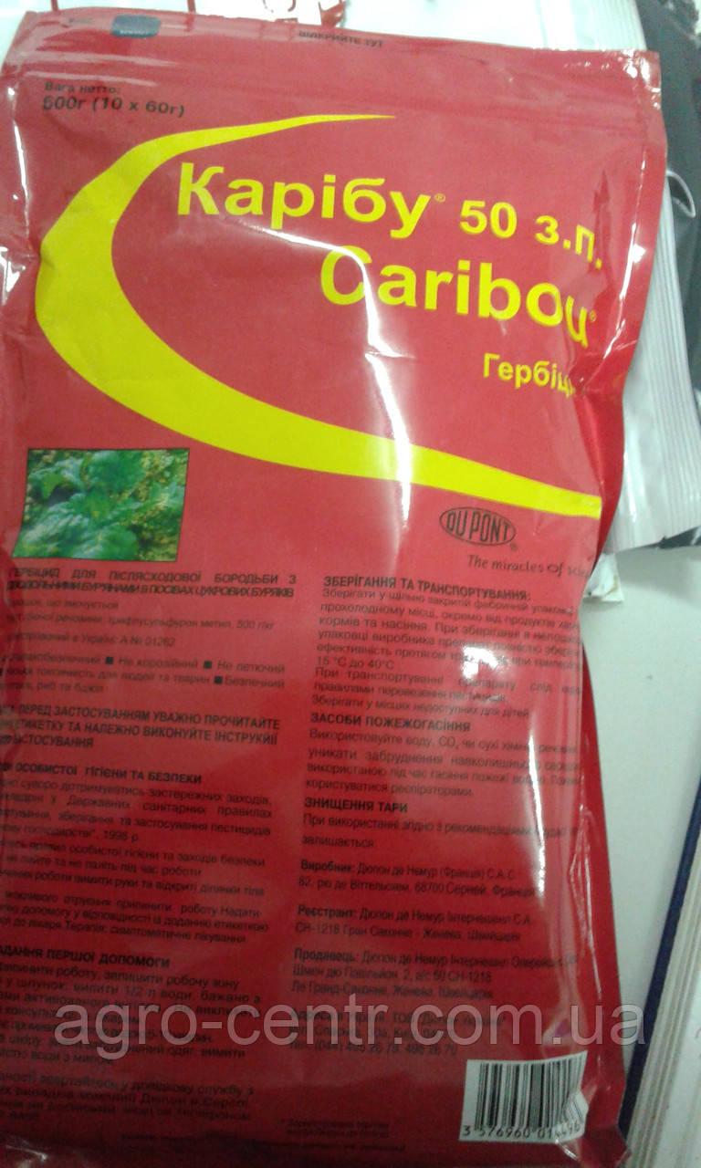 Гербицид Карибу для сахарной и кормовой свеклы
