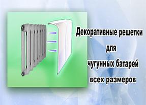 Решетки на чугунную батарею