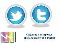 Создание и настройка аккаунта в Twitter