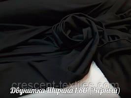Трикотаж Двунитка Футер (Черный)