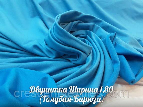 Трикотаж  Двунитка Футер (Голубая-Бирюза), фото 2