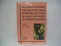 Дибб С. и др. Практическое руководство по маркетинговому планированию (б/у)., фото 1