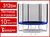 Батут детский Just Jump 312 см, сетка, лестница (обычные ножки)