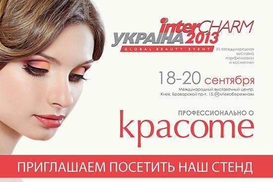 """Приглашение на мастер-классы на выставке """"interCHARM Украина 2013"""""""