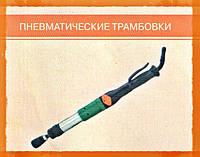 Трамбовка пневматическая ПТ-4, ПТ-6, ПТ-9. Пневмотрамбовка
