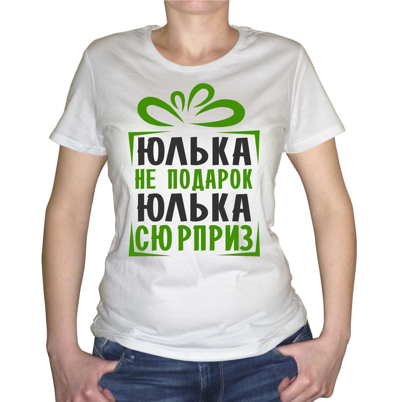 """Женская футболка """"Юлька не подарок"""""""