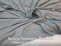 Вискоза Трикотаж Плотный (Светло-Серый Меланж)