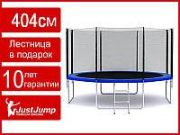 Батут детский Just Jump 404 см, сетка, лестница (обычные ножки)