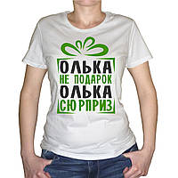 """Женская футболка """"Олька не подарок"""""""
