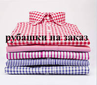 Рубашки на заказ, пошив рубашек, изготовление рубашек с логотипом компании, рубашки оптом.