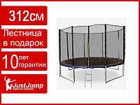 Батут детский Just Jump 312 см, сетка, лестница (двойные ножки)