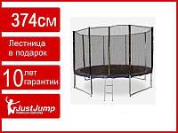 Батут детский Just Jump 374 см, сетка, лестница (двойные ножки)