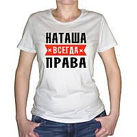 """Женская футболка """"Наташа всегда права"""""""