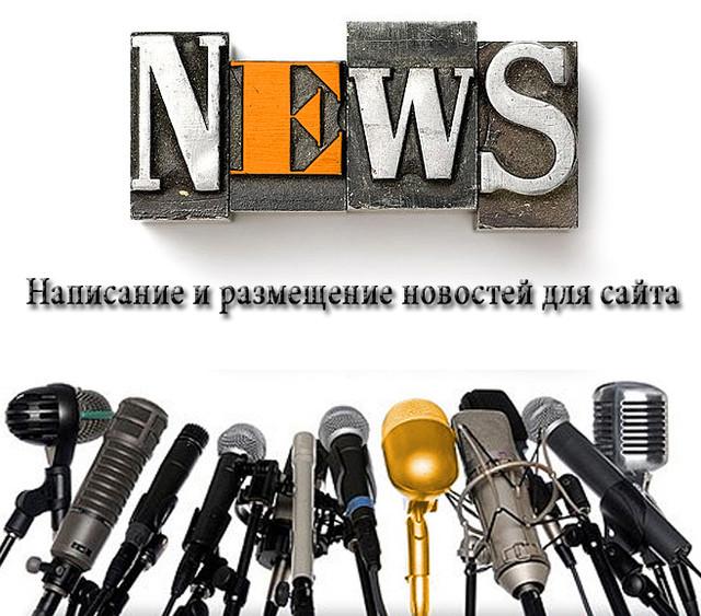 Написание и размещение новостей для сайта