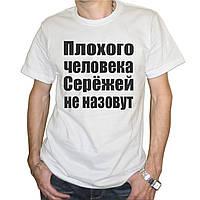"""Мужская футболка """"Плохого человека Серёжей не назовут"""""""