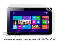 Матовая защитная пленка на для Acer Iconia Tab w510