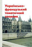 Українсько-французький тематичний словник