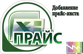 Подготовка и размещение прайс-листа  для сайта на prom.ua