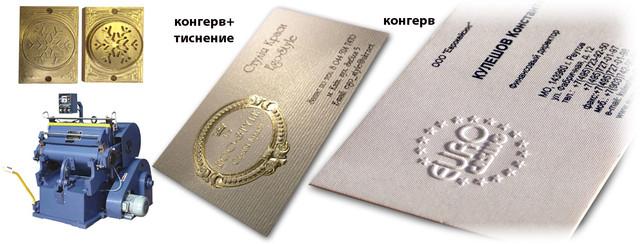 Конгрев, конгревное тиснение, визитки с конгревом