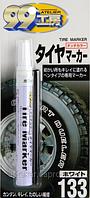 Маркер для резины SOFT99 Tire Marker White, 8мл.