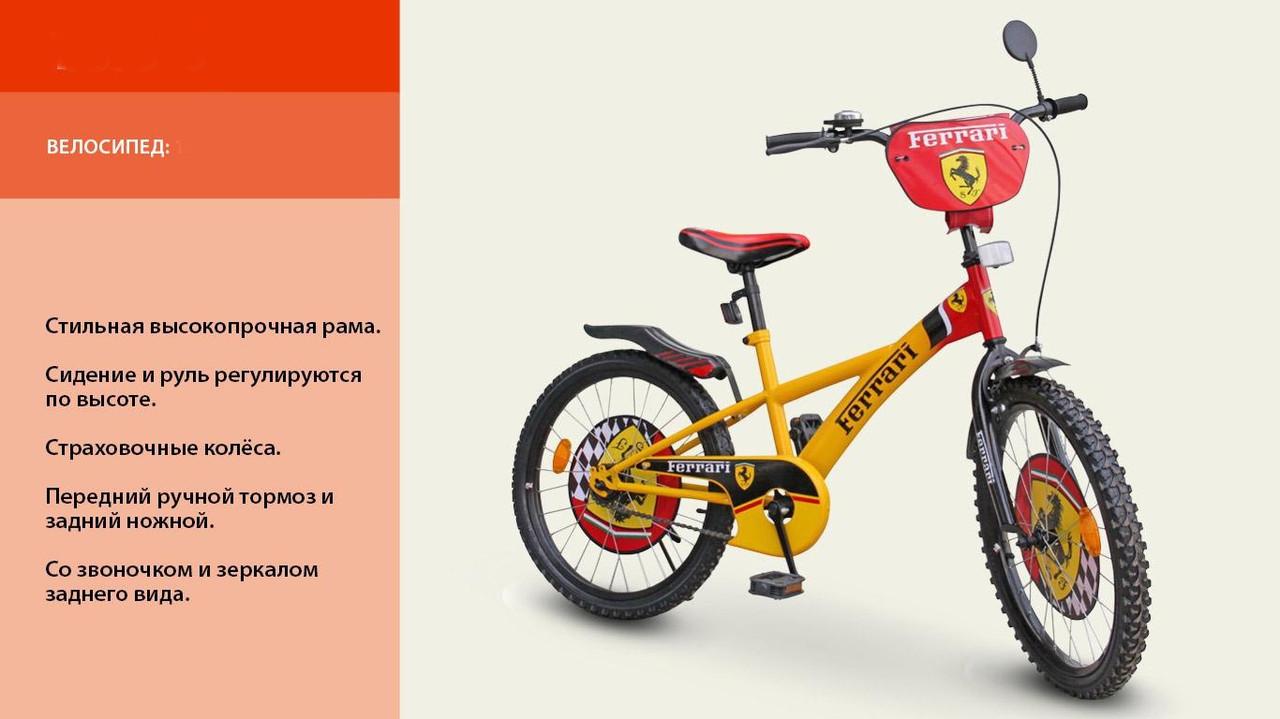 """Велосипед детский  18"""" Ferrari"""